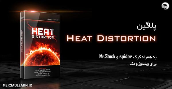 دانلود پلاگین Heat Distortion v1.0.3 به همراه کرک برای ویندوز و مک