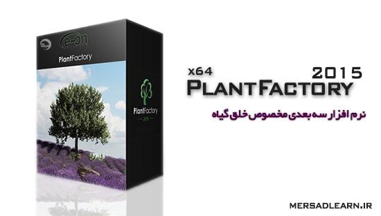 دانلود نرم افزار سه بعدی PlantFactory 2015 Build 2015006140 Win64