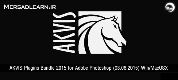 دانلود پلاگینهای فتوشاپ AKVIS Plugins Bundle 2015 for Adobe Photoshop (03.06.2015) Win/MacOSX